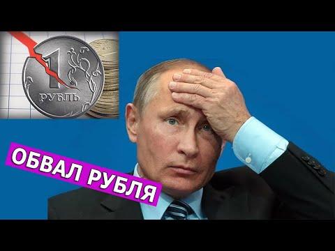 Кризис в России обострился еще сильнее. Leon Kremer #95