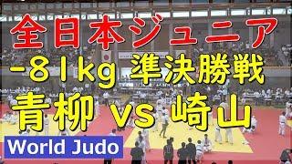 全日本ジュニア柔道 2019 81kg 準決勝 青柳 vs 崎山 Judo