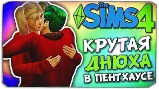 ДЕНЬ РОЖДЕНИЯ В ПЕНТХАУСЕ - Sims 4