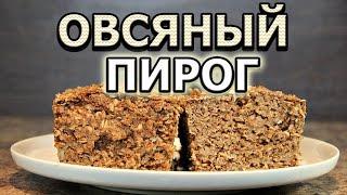 Рецепт овсяного пирога с бананами(Сегодня ты узнаешь рецепт овсяного пирога с бананами. Этот диетический пирог готовится очень быстро и прос..., 2015-07-23T14:00:04.000Z)