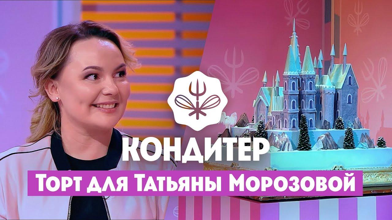 Кондитер 5 сезон 7 выпуск от 20.07.2021 Торт для Татьяны Морозовой (Comedy Woman)