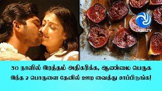 30 நாளில் இரத்தம் அதிகரிக்க, ஆண்மை பெருக இந்த 2 பொருளை தேனில் ஊற வைத்து சாப்பிடுங்க! - Tamil TV