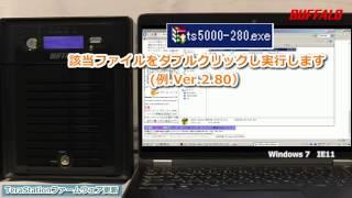 TeraStationのファームウェアを更新する方法 thumbnail