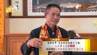 元群講師【大家來學易經084】| WXTV唯心電視台