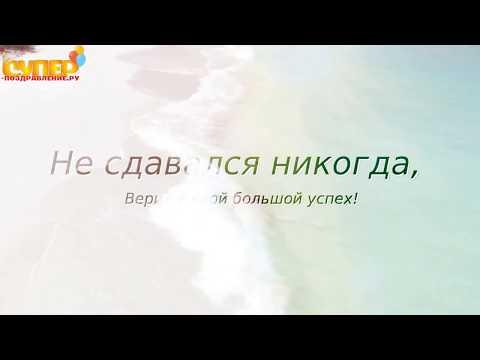 Нежное поздравление для племянника с днем рождения. Super-pozdravlenie.ru