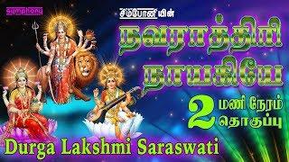 நவராத்ரி நாயகியே | துர்கா லட்சுமி சரஸ்வதி பாடல்கள் | 2 மணி நேர தொகுப்பு