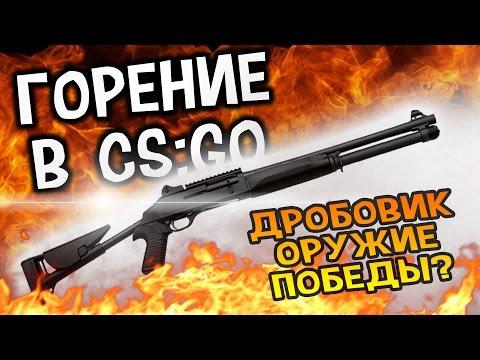 Горит пукан в CSGO - Дробовик оружие победы
