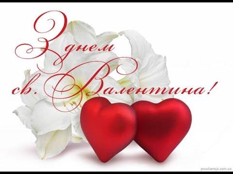 Картинки по запросу днем святого валентина українською
