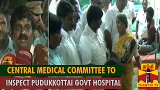 Central Medical Committee to Inspect Pudukkottai Government Hospital Today- Thanthi TV