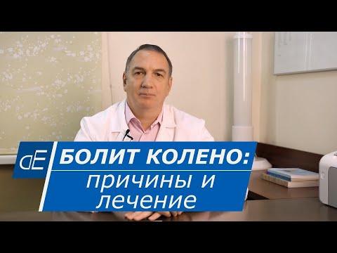 Болит КОЛЕНО, причины и лечение