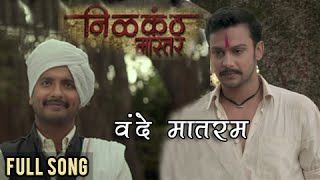 Vande Mataram | Full Video Song | Nilkanth Master | Adinath Kothare | Ajay Atul | Marathi Movie