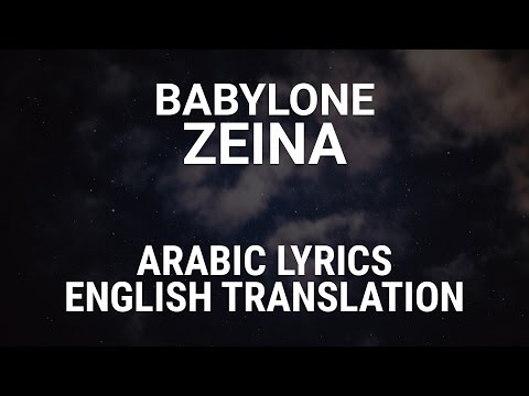Babylone - Zeina (Algerian Arabic) Translation + Lyrics - بابيلون زينة