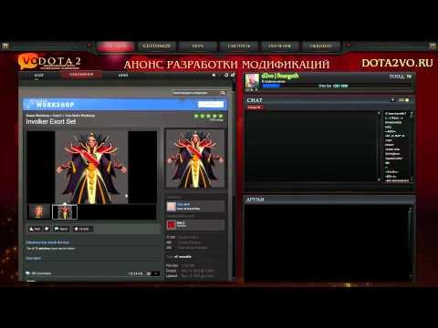 Обзор магазина и Разработка Модификаций DotA 2