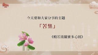 【問心生活】 苦集  (台語版)