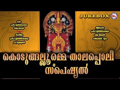 കൊടുങ്ങല്ലൂരമ്മ താലപ്പൊലി സ്പെഷ്യൽ ഗാനങ്ങൾ   Hindu Devotional Songs Malayalam   Devi Songs