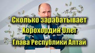 Сколько зарабатывает Хорохордин Олег? (фильм-расследование) Республика Алтай