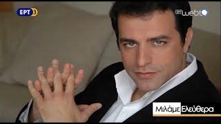 «Μιλάμε ελεύθερα» στην ΕΡΤ3  με τον Στέλιο Καλαθά (trailer)