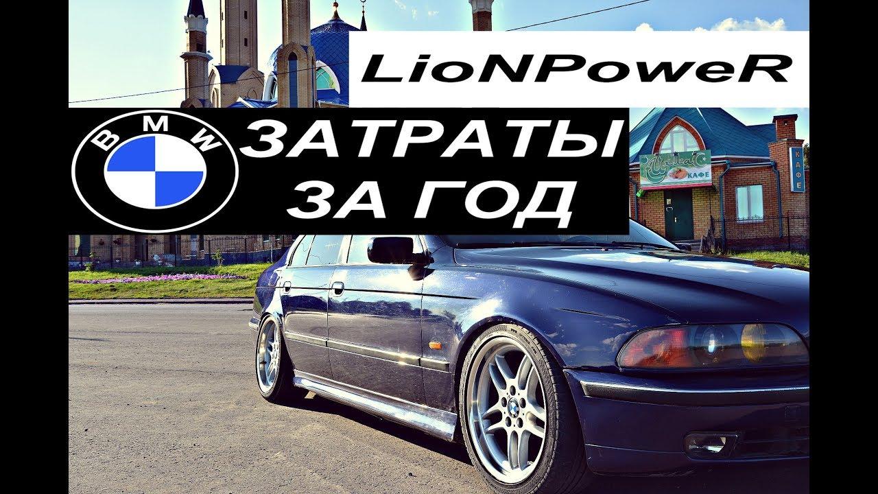 BMW e39 Затраты за год эксплуатации.LioNPoweR