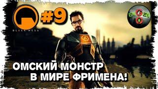 РИБОЛОВЛЯ ФРИМЕНОВСКИ! ► Black Mesa #9 | Evgen GoUp!