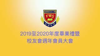 Publication Date: 2021-03-31   Video Title: 福榮街官立小學20-21年度 – 校友會會員大會暨2019/