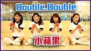 【Little Apple小蘋果】Double.Double 正式版