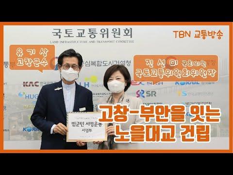 TBN교통방송 유기상 군수 인터뷰