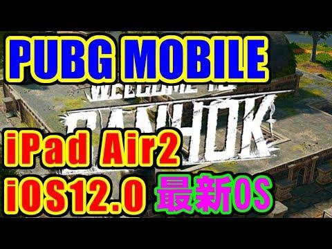 [PUBG MOBILE] iOS12.0 Sanhok 重杉流!! [iPad Air2]