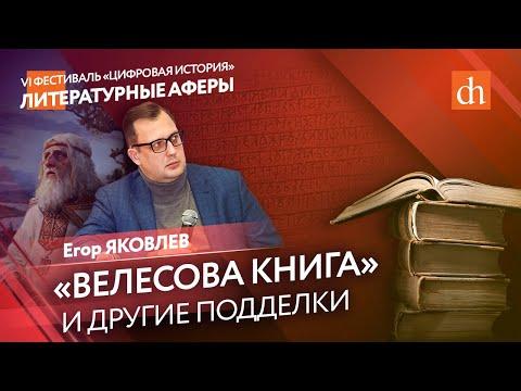 Фальшивые шедевры: литературные аферы, которые изменили мир/Егор Яковлев