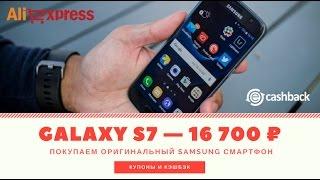 Покупаем Samsung Galaxy S7 за 16 700 рублей с Aliexpress