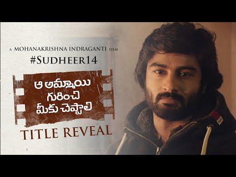#Sudheer14 Title Reveal   Sudheer Babu   Krithi Shetty   Mohanakrishna Indraganti   Vivek Sagar