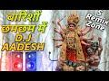 Bariso Ki Cham Cham Navratri Spacial Remix Dj Aadesh Sitamarhi mp3 song Thumb