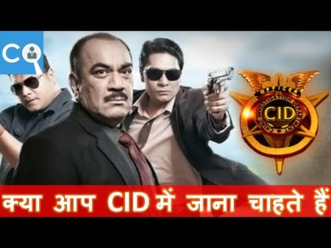 How to become a CID Officer  ...
