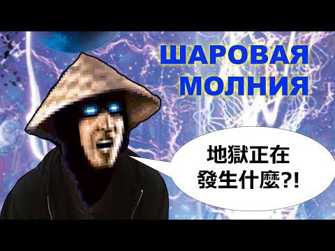 ШАРОВАЯ МОЛНИЯ - ЛЮ ЦЫСИНЬ: Научная фантастика по-китайски
