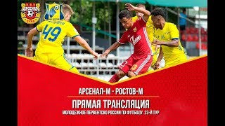 Арсенал М Ростов М Прямая трансляция