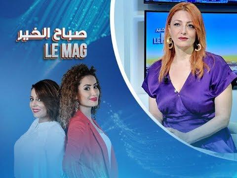 صباح الخير ماڨ ليوم الثلاثاء 19 جوان 2018 - قناة نسمة