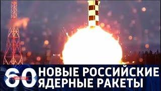 60 минут. Новые российские стратегические разработки: на Западе истерика. От 01.03.18