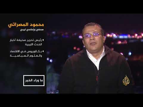 ما وراء الخبر-التحديات أمام اتفاق الصخيرات الليبي  - نشر قبل 7 ساعة