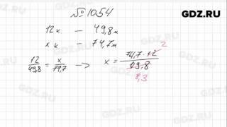 № 1054- Математика 6 класс Зубарева