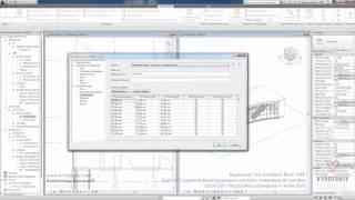 Vysotskiy consulting - Видеокурс Autodesk Revit MEP - 6.01 Настройка размеров и типов труб