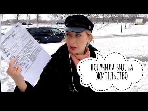 Получение первого вида на жительства в Европе для РФ. Документы, сроки, стоимость в Литве 2019