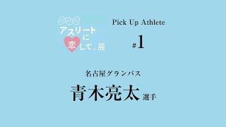 愛知県で開催されるスポーツ大会や プロスポーツなどのスポーツ情報サイ...