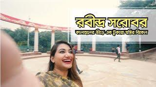 Exploring the City | Rabindra Sarobar | Dhanmondi Lake