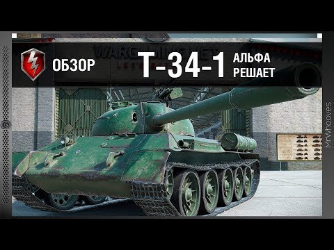 Обзор Т-34-1 [WoT: Blitz]