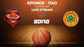 LIVE STREAMING: Κρόνος - Παναθηναϊκός