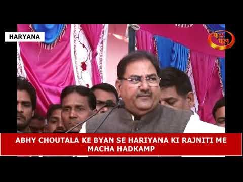 #INLD#इनेलो#अभय चौटाला के बयान से हरियाणा में मचा हड़कंप-