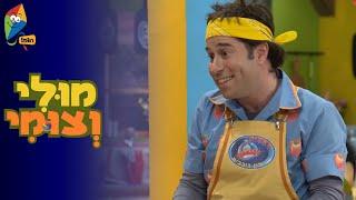 מולי וצומי עונה חדשה - קוקי האופה - הופ! לגדול בידיים טובות