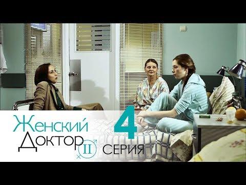 Женский Батальон. 2 серия (2016). Драма, сериал.