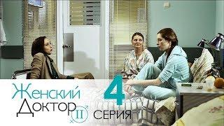 Женский доктор - 2. Сериал. Серия 4.  Dr. Baby Dust 2. Episode 4.