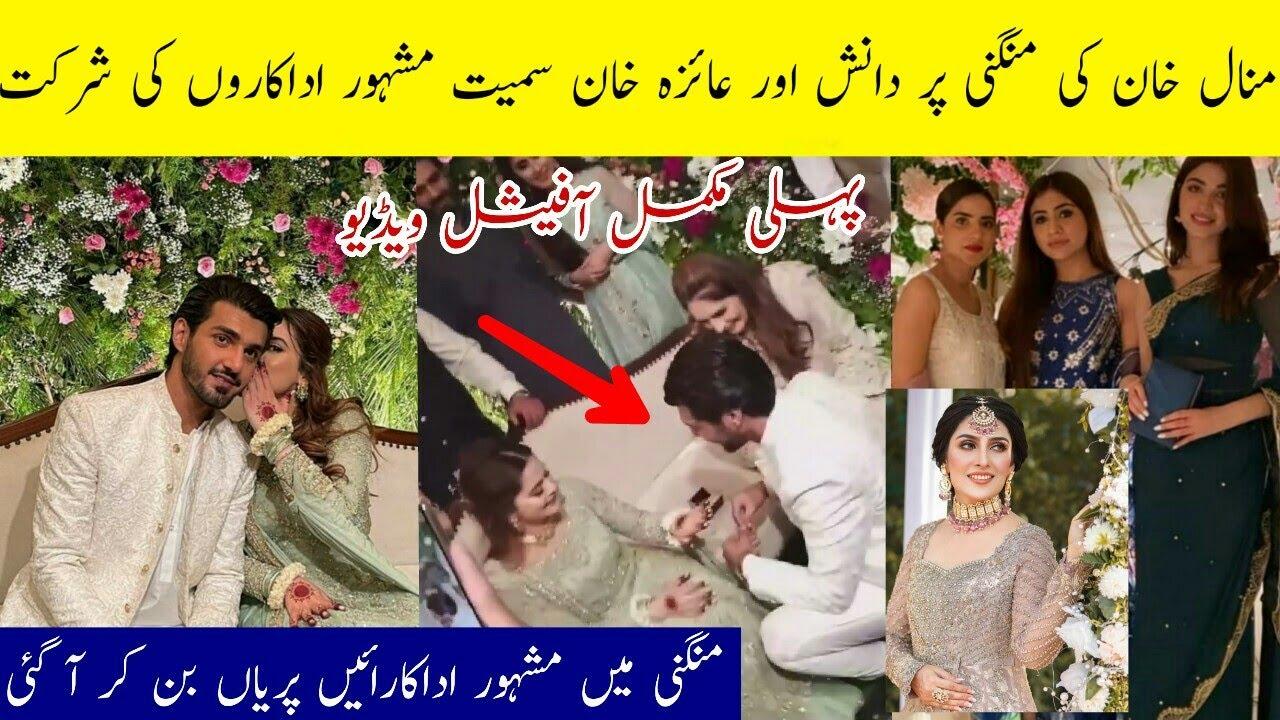 Minal Khan & Ahsan Mohsan Official Engagement Video || Aiman Khan & Minal Khan | #shorts