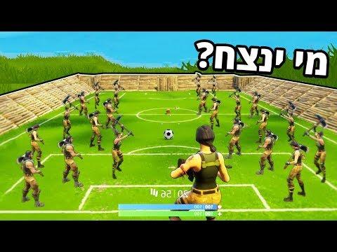 🔴 בונים אצטדיון כדורגל בפורטנייט! (משחקים כדורגל ב Fortnite עם GalCohen!)
